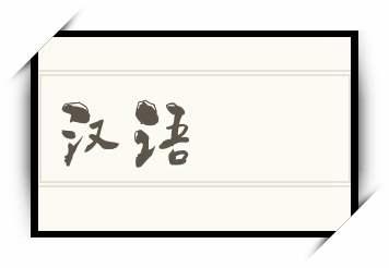 汉语怎么读