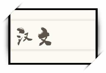 汉文怎么读