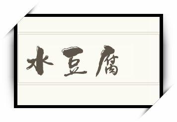 水豆腐怎么读