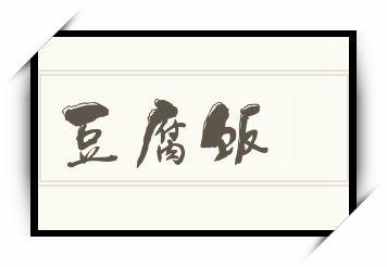 豆腐饭怎么读