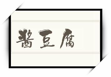 酱豆腐怎么读