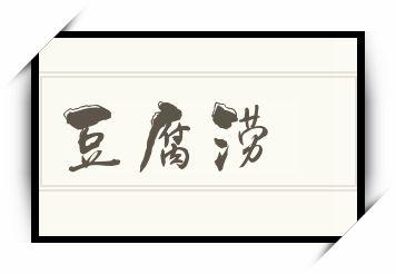 豆腐涝怎么读
