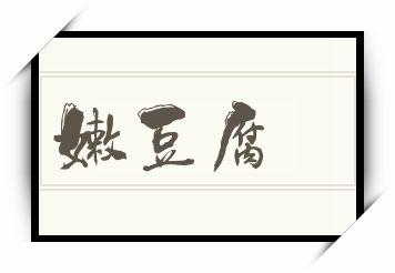 嫩豆腐怎么读