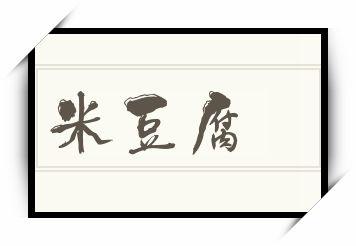米豆腐怎么读