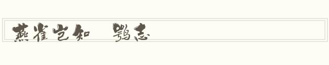 燕雀岂知鵰鹗志怎么读